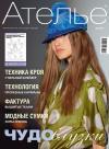 Журнал «Ателье» №08/2008