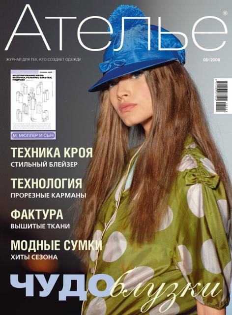 Журнал «Ателье» № 08/2008 (13408.b.jpg)