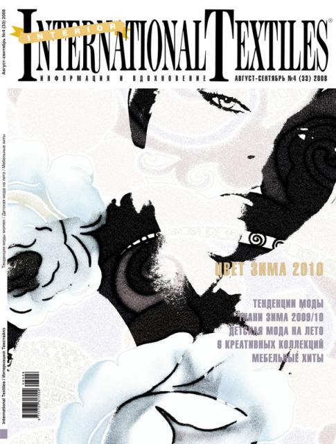 Журнал «International Textiles» № 4 (33) 2008 (август-сентябрь) (13446.b.jpg)