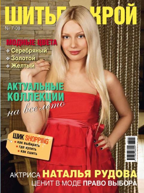 Журнал «Шитье и крой» (ШиК) № 07/2008 (13549.b.jpg)