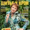 Журнал «Шитье и крой» (ШиК) № 08-09/2008 (13693.s.jpg)