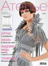 Журнал «Ателье» №09/2008
