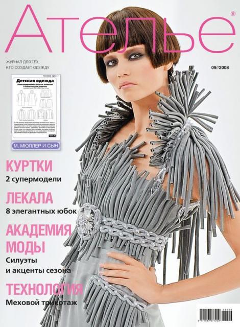 Журнал «Ателье» № 09/2008 (13748.b.jpg)