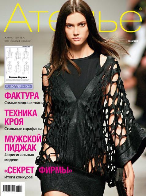 Журнал «Ателье» № 10/2008 (13886.b.jpg)