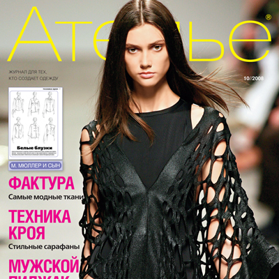 Журнал «Ателье» № 10/2008 (13886.s.jpg)