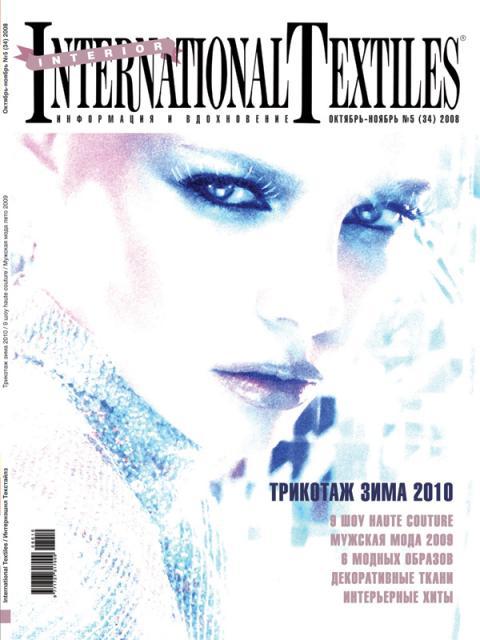 Журнал «International Textiles» № 5 (34) 2008 (октябрь-ноябрь) (13890.b.jpg)