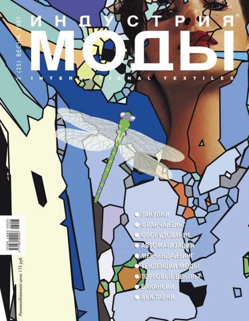 Журнал «Индустрия моды» (весна) №2 (25) 2007