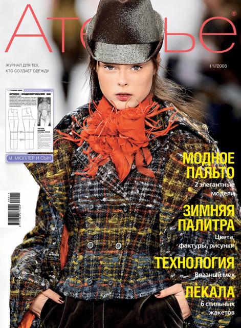 Журнал «Ателье» № 11/2008 (14090.b.jpg)
