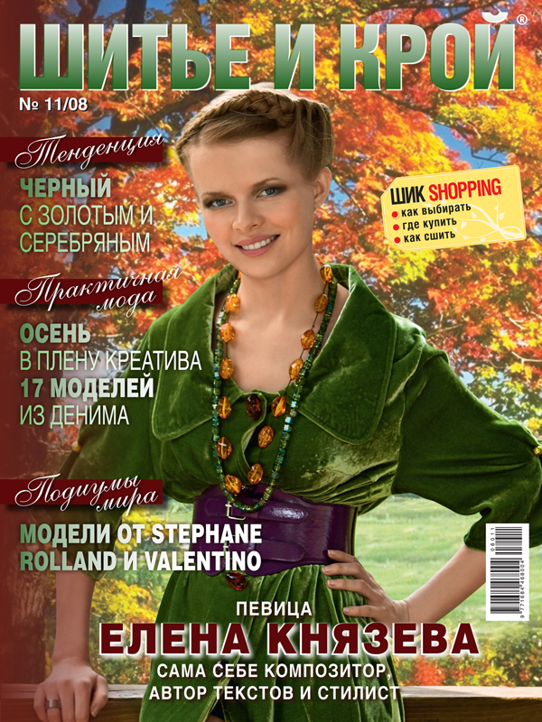 Журнал «Шитье и крой» (ШиК) № 10/2008 (14097.b.jpg)