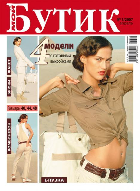 Журнал «Мой Бутик» №1/2007
