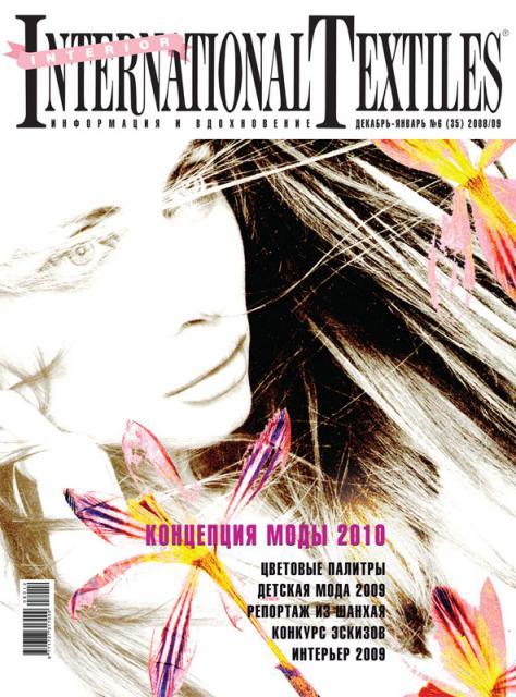 Журнал «International Textiles» № 6 (35) 2008/09 (декабрь-январь) (14252.b.jpg)