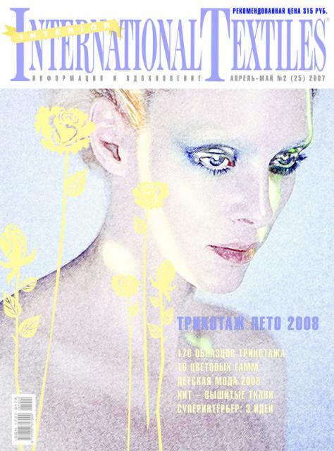 Журнал «International Textiles» № 2(25) апрель-май 2007 (1430.b.jpg)