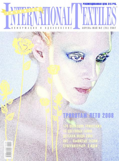 Журнал «International Textiles» № 2(25) апрель-май 2007