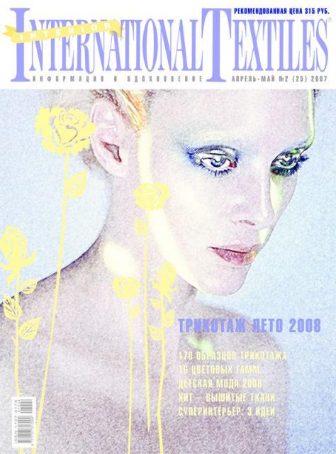 Журнал «International Textiles» № 2(25) апрель-май 2007 (1430.jpg)