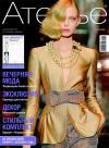 Журнал «Ателье» №12/2008