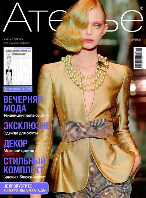 Журнал «Ателье» № 12/2008 (14439.b.jpg)