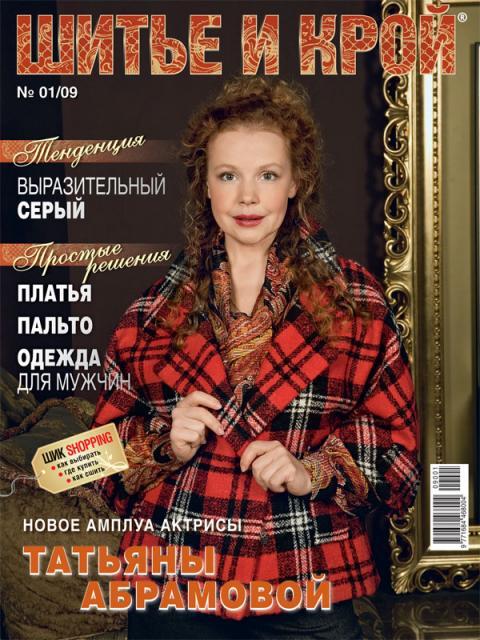 Журнал «Шитье и крой» (ШиК) № 1/2009 (14499.b.jpg)
