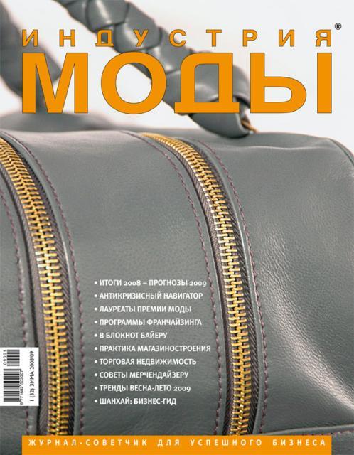 Журнал «Индустрия моды» №1 (32) 2009 (зима) (14504.b.jpg)