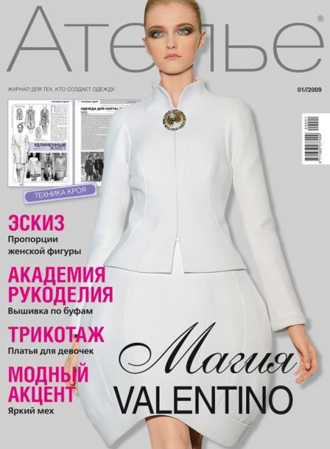 Журнал «Ателье» № 1/2009 (14509.b.jpg)