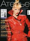 Журнал «Ателье» №02/2009