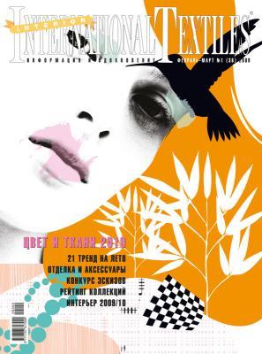 Журнал «International Textiles» № 1 (36) 2009 (февраль-март) (14662.b.jpg)