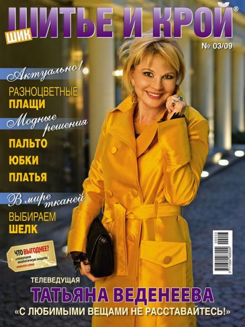 Журнал «Шитье и крой» (ШиК) № 3/2009 (14681.b.jpg)