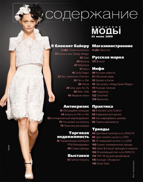 Содержание Журнал «Индустрия моды» №2 (33) 2009 (весна)