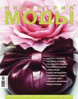 Журнал «Индустрия моды» №2 (33) 2009 (весна)