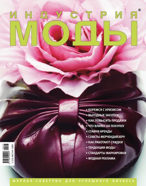 Журнал «Индустрия моды» №2 (33) 2009 (весна) (14747.b.jpg)