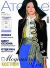 Журнал «Ателье» №03/2009