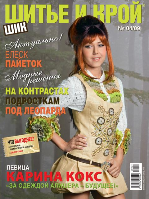 Журнал «Шитье и крой» (ШиК) № 4/2009 (14812.shik.b.jpg)