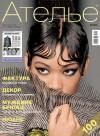 Журнал «Ателье» №04/2009