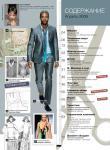 Журнал «Ателье» №04/2009. Содержание юбилейного сотого апрельского номера за 2009 год