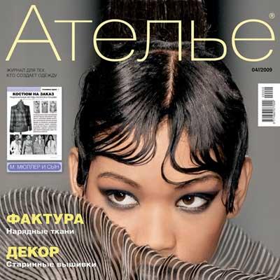 Журнал «Ателье» № 04/2009. Юбилейный 100-ый номер (14920.atelie.4.2009.s.jpg)
