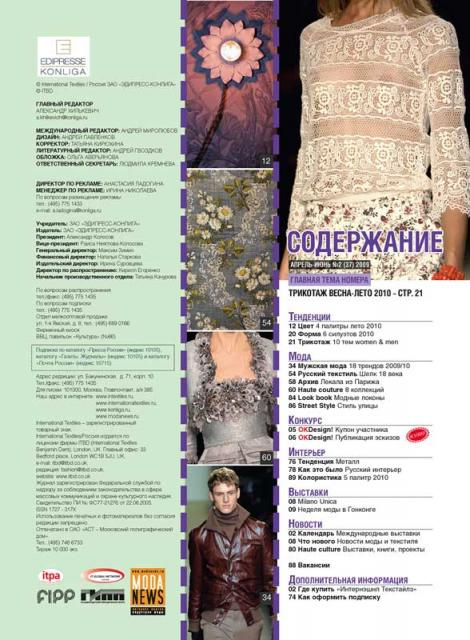 Журнал «International Textiles» № 2 (37) 2009 (апрель–июнь) (14927.international.textiles.2.2009.content.jpg)