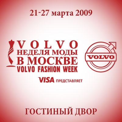 Volvо-Неделя Моды в Москве AW 2009/10 (осень-зима 2009/10) (14946.NMM.AW.2009.10.s.jpg)