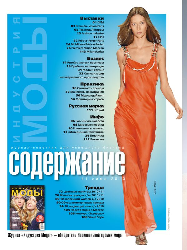 Журнал «Индустрия Моды» № 1 (36) 2010 (зима) (15021.industria.mody.1.2010.content.jpg)