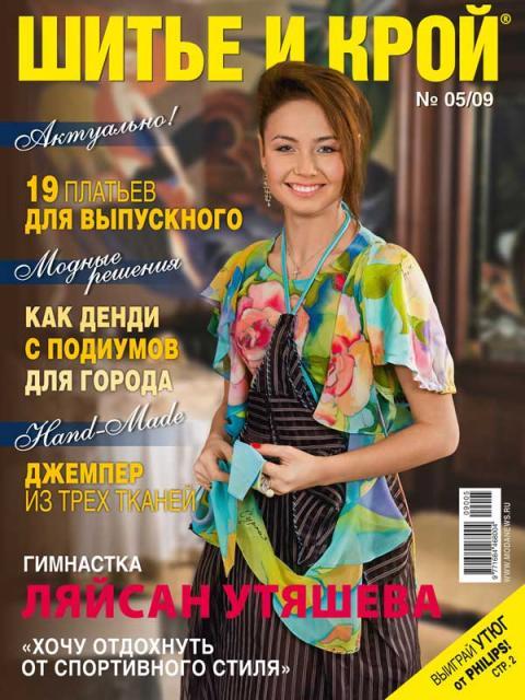 Журнал «Шитье и крой» (ШиК) № 05/2009 (15076.shik.b.jpg)