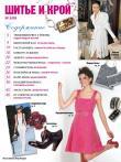 Журнал «Шитье и крой» (ШиК) № 05/2009. Содержание майского номера за 2009 год