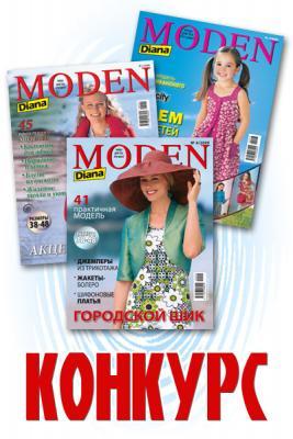 Интересные конкурсы в журналах
