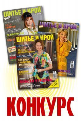 Конкурс от журнала «ШиК: Шитье и крой»: «Шьем с «ШиКом!»
