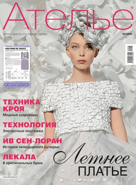 Журнал «Ателье» № 05/2009 (15294.atelie.muller.05.2009.cover.b.jpg)