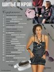 Журнал «Шитье и крой» (ШиК) № 06/2009. Содержание июньского номера за 2009 год