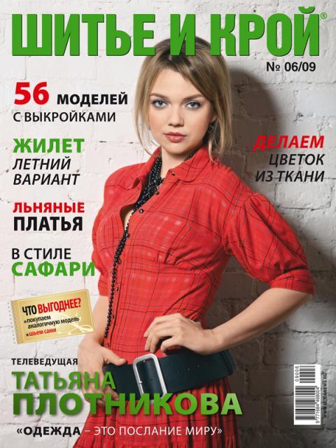 Журнал «Шитье и крой» (ШиК) № 06/2009 (15304.shik.06.2009.cover.b.jpg)