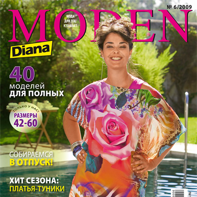 Журнал «Diana Moden» (Диана Моден) № 06/2009 (15365.diana.moden.06.2009.cover.s.jpg)