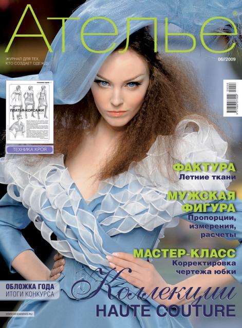 Журнал «Ателье» № 06/2009 (15379.atelie.muller.06.2009.cover.b.jpg)