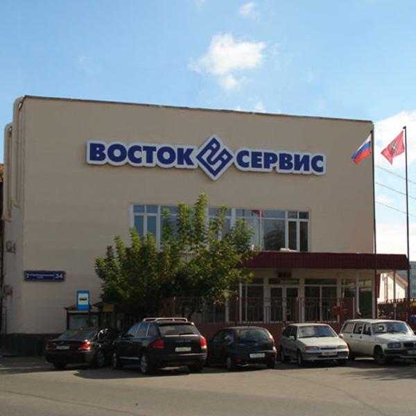 «Восток-сервис-спецкомплект» заподозрили в неуплате полумиллиарда рублей (15406.vostok.s.jpg)
