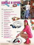 Журнал «Шитье и крой» (ШиК) № 07/2009. Содержание июльского номера за 2009 год