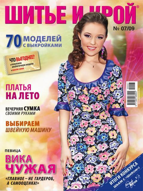 Журнал шитье и крой