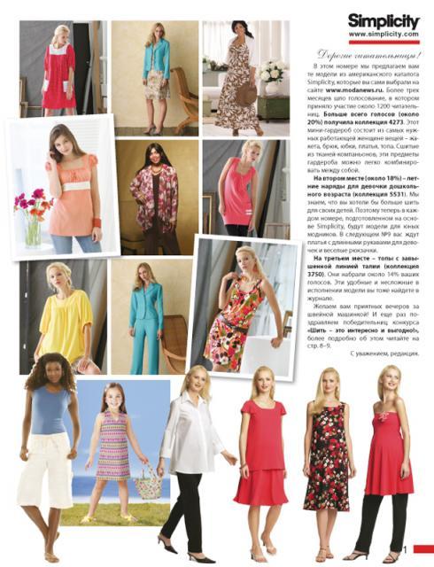 Журнал «Diana Moden Simplicity» (Диана Моден Симплисити) № 07/2009 (15460.diana.moden.simplicity.7.2009.content.jpg)